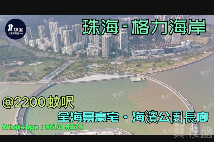 格力海岸_珠海|珠海情侶路|海濱公園長廊|港人盡享退休生活 (實景航拍)