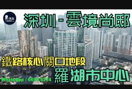 雲境尚邸_深圳|爵士大廈|羅湖市中心|鐵路核心關口地段 (實景航拍)