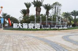 恆大海泉灣_珠海|1000蚊呎|海泉灣海洋溫泉度假區|香港銀行按揭 (實景航拍)
