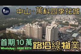 萬科四季花城_中山|首期10萬|鐵路沿線優質物業|香港銀行按揭 (實景航拍)