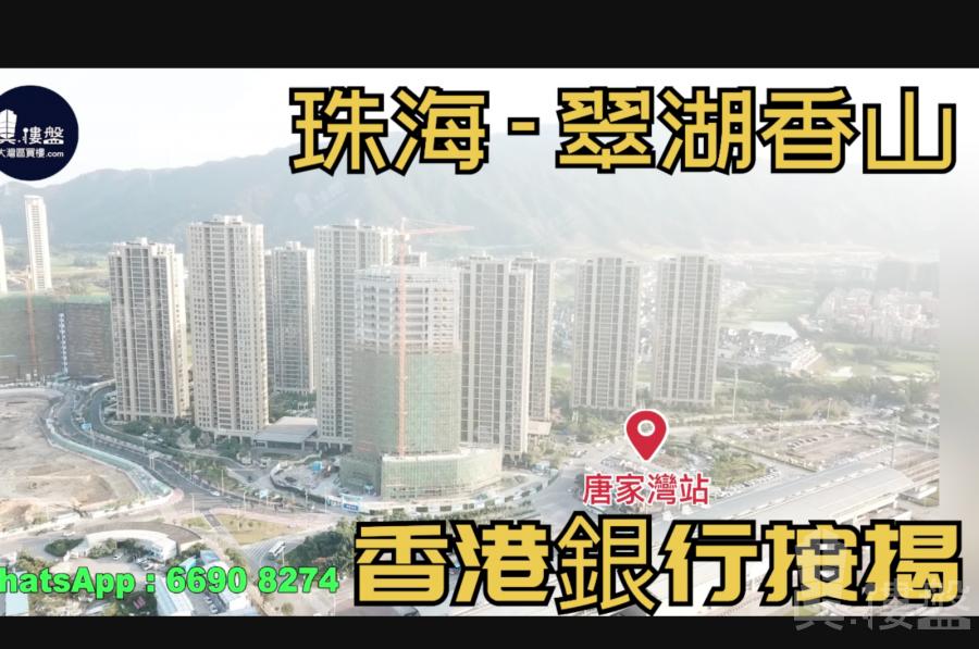 翠湖香山_珠海|首期5万(减)|铁路上盖物业|香港银行按揭 (实景航拍)