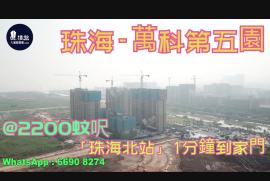 萬科第五園_珠海|鐵路沿線優質物業|香港銀行按揭 (實景航拍)
