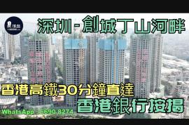 創城丁山河畔_深圳|香港高鐵30分鐘直達|香港銀行按揭 (實景航拍)