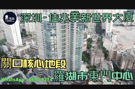 佳兆業新世界大廈_深圳|關口核心地段|羅湖市東門中心 (實景航拍)