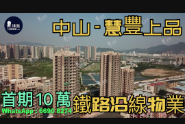 慧豐上品_中山|首期10萬|鐵路沿線優質物業|香港銀行按揭 (實景航拍)