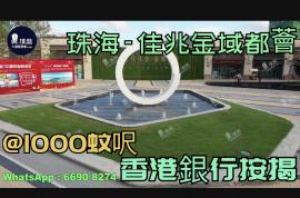 佳兆业金域都荟_珠海|首期5万(减)|@1000蚊呎|铁路沿线|香港银行按揭 (实景航拍)