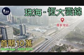 恆大雲錦_珠海|首期10萬|鐵路沿線優質物業|香港銀行按揭 (實景航拍)