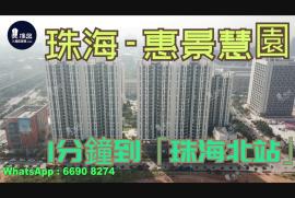 惠景慧園_珠海|鐵路沿線優質物業 (實景航拍)