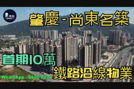 尚東名築_肇慶|首期10萬|鐵路沿線物業|香港銀行按揭 (實景航拍)