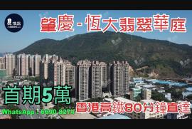 恆大翡翠華庭_肇慶 首期5萬 香港高鐵80分鐘直達 香港銀行按揭 (實景航拍)