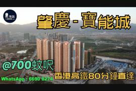 寶能城_肇慶|首期10萬|香港高鐵80分鐘直達|香港銀行按揭 (實景航拍)