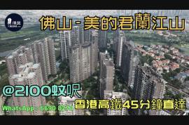 美的君蘭江山_佛山|@2100蚊呎|香港高鐵45分鐘直達|香港銀行按揭 (實景航拍)