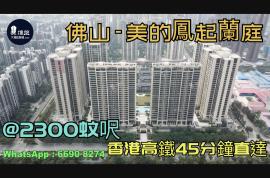 美的鳳起蘭庭_佛山 @2300蚊呎 香港高鐵45分鐘直達 香港銀行按揭 (實景航拍)