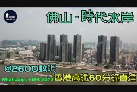 時代水岸_佛山|@2800蚊呎|香港高鐵60分鐘直達|香港銀行按揭 (實景航拍)