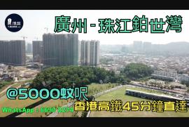 珠江鉑世灣_廣州|首期5萬(減)|@5000蚊呎|香港高鐵45分鐘直達|香港銀行按揭 (實景航拍)