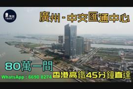 中交匯通中心_廣州|首期5萬(減)|總價80萬|香港高鐵45分鐘直達|香港銀行按揭