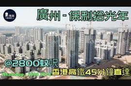 保利拾光年_廣州|首期5萬(減)|@2800蚊呎|香港高鐵45分鐘直達|香港銀行按揭 (實景航拍)