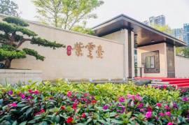 遠洋紫雲台_中山|首期10萬|大型屋苑|即買即住|香港銀行按揭