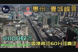 壹城峰薈_惠州|首期3萬(減)|@1100蚊呎|香港高鐵60分鐘直達|香港銀行按揭