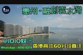 融創雲水灣_惠州|首期3萬(減)|@1010蚊呎|香港高鐵60分鐘直達(實景航拍)