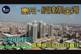 經達禦金灣_惠州|首期3萬(減)|@980蚊呎|香港高鐵60分鐘直達|香港銀行按揭(實景航拍)