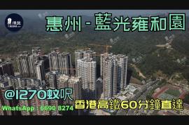 藍光雍和園_惠州|首期3萬(減)|@1270蚊呎|香港高鐵60分鐘直達|香港銀行按揭(實景航拍)