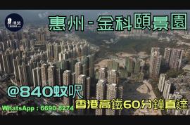 金科頤景園_惠州|首期3萬(減)|@840蚊呎|香港高鐵60分鐘直達|香港銀行按揭(實景航拍)