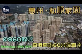 和順家園_惠州|首期3萬(減)|@860蚊呎|香港高鐵60分鐘直達|香港銀行按揭(實景航拍)
