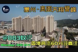 奧園天翔譽峰_惠州|首期3萬(減)|@883蚊呎|香港高鐵60分鐘直達|香港銀行按揭(實景航拍)