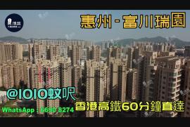 富川瑞園_惠州|首期3萬(減)|@1018蚊呎|香港高鐵60分鐘直達|香港銀行按揭(實景航拍)