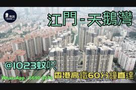 天鵝灣_江門|首期3萬(減)|@1023蚊呎|香港高鐵直達|香港銀行按揭