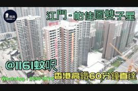 帕佳圖雙子星_江門|首期3萬(減)|@1161蚊呎|香港高鐵直達|香港銀行按揭