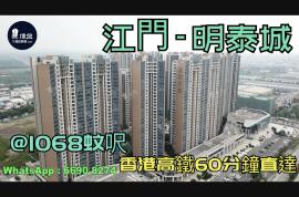明泰城_江門|首期3萬(減)|@1068蚊呎|香港高鐵直達|香港銀行按揭