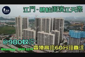 碧桂園濱江天際_江門|首期3萬(減)|香港高鐵直達|香港銀行按揭