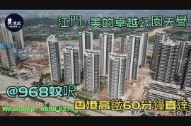美的卓越公園天譽_江門|首期3萬(減)|香港高鐵直達|香港銀行按揭