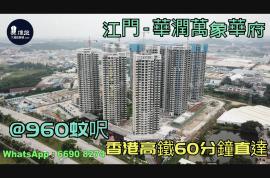 華潤萬象華府_江門|首期3萬(減)|@960蚊呎|香港高鐵直達|香港銀行按揭