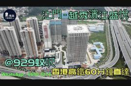 越秀濱江盛悅_江門|首期3萬(減)|@929蚊呎|香港高鐵直達|香港銀行按揭