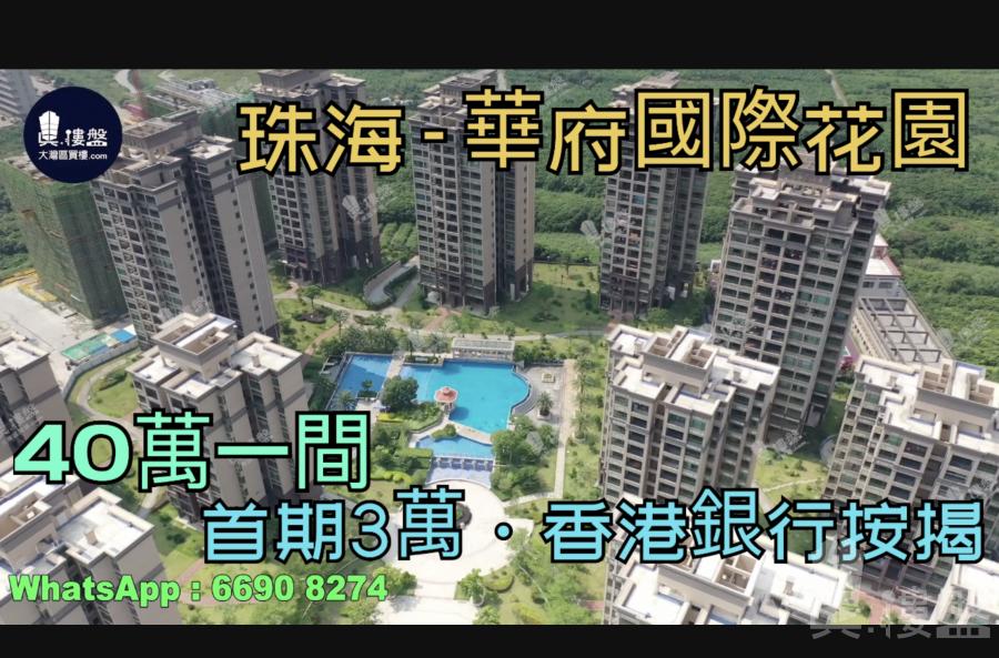 華府國際花園_珠海 首期3萬 現樓發售 香港銀行按揭 (實景航拍)