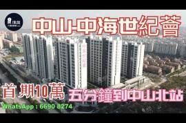 中海世紀薈_中山|首期10萬|鐵路沿線|香港銀行按揭 (實景航拍)