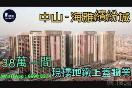 海雅缤纷城_中山 首期5万(减) 大型商场 铁路上盖物业(实景航拍)