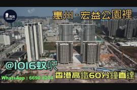 宏益公園裡_惠州|首期3萬(減)|@1016蚊呎|香港高鐵60分鐘直達|香港銀行按揭(實景航拍)
