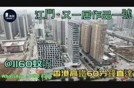 又一居作品一號_江門|首期3萬(減)|@1160蚊呎|香港高鐵直達|香港銀行按揭