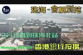 會桐別苑_珠海|2分鐘直到珠海北站|香港銀行按揭(實景航拍)