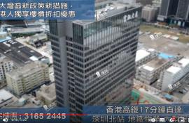 富馳大廈|香港高鐵17分鐘直達|18萬首期|鐵路沿線優質物業