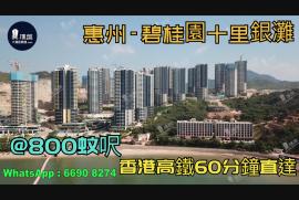 碧桂園十里銀灘_惠州|首期5萬|香港高鐵45分鐘直達|香港銀行按揭(實景航拍)