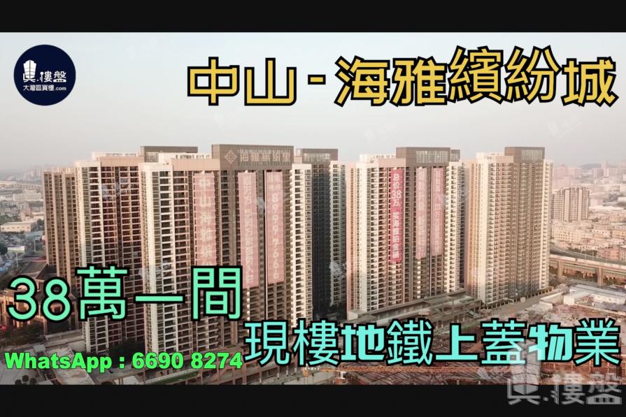 海雅缤纷城_中山 首期5万(减) 铁路沿线 香港银行按揭 (实景航拍)