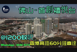 首創禧悅台_佛山 首期15萬 香港高鐵60分鐘直達 香港銀行按揭(實景航拍)