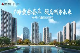三水時代傾城|首期6萬|大型屋苑|香港銀行按揭
