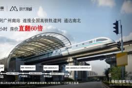 獅山時代領峰|香港高鐵1小時直達|地鐵物業|名校林立