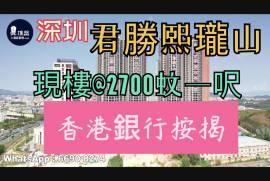 君勝熙瓏山_深圳|鐵路沿線|香港銀行按揭(實景航拍)